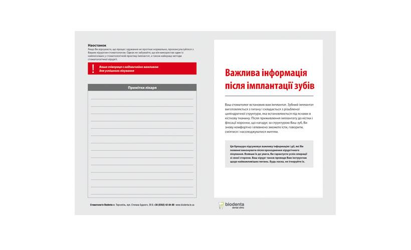 biodenta_09