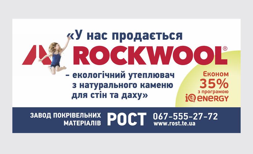 rost_board_2019_04