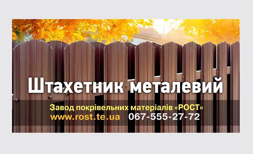 rost_fences_00